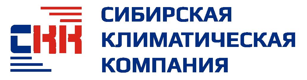 """ООО """"Сибирская Климатическая Компания"""""""